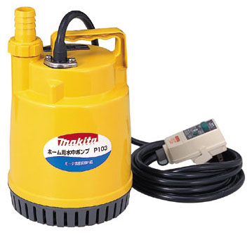 マキタ電動工具 水中ポンプ(一般家庭用) P103