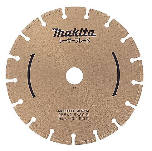 マキタ電動工具 ダイヤモンドホイール レーザーブレード255mm A-04905