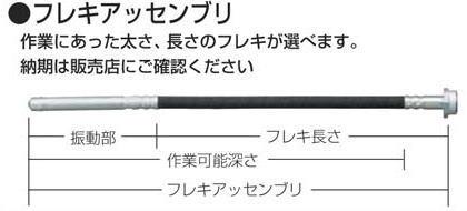 マキタ電動工具 別販売品コンクリートバイブレータ フレキアッセンブリ HA00000105