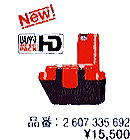 ボッシュ電動工具 12Vバッテリー 2607335692