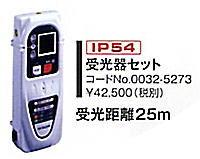 HiKOKI/ハイコーキ(日立電動工具) UG25SE用 受光器セット(25m)