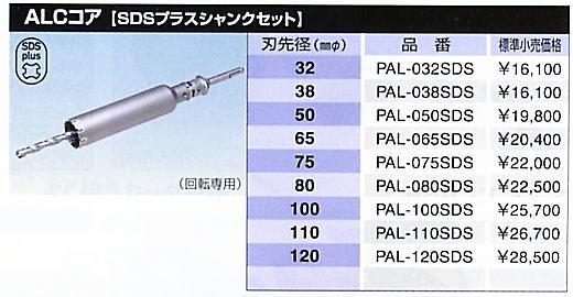 ボッシュ電動工具 ポリクリック ALCコア SDSプラスシャンクセット 各サイズ