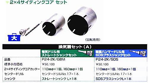 ボッシュ電動工具 ポリクリック 2×4サイディングコアセット