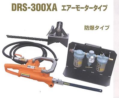 IKK DIAMOND レシプロソーDRS-300XA エアーモータータイプ