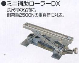 マキタ電動工具 ミニ補助ローラーDX 【2500Nまで】 A-11259