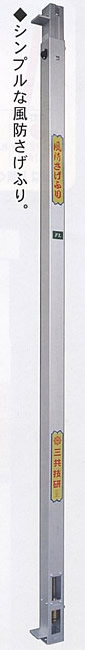三共技研 風防さげふり FL 二段式6尺~10尺【※メーカー直送品のため代金引換便はご利用できません】