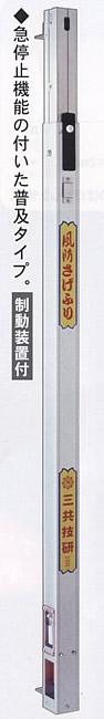 三共技研 風防さげふり FL-2(制動装置付) 二段式6尺~10尺【※メーカー直送品のため代金引換便はご利用できません】