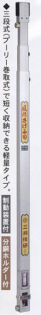 三共技研 風防さげふり P-10(制動装置・分銅ホルダー付) 三段式4.6尺~10尺