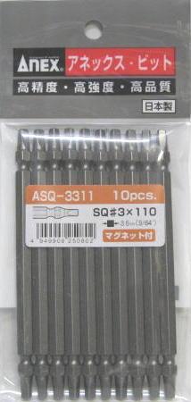 ANEX アネックス 四角ビット SQ#3×110 ASQ-3311(10本入)×10袋