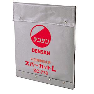 DENSAN(デンサン/ジェフコム) スパーカットL(火花飛散防止具) SC-778