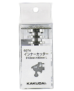 KAKUDAI カクダイ 6074 インナーカッター