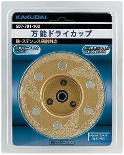 KAKUDAI カクダイ 607-701-100 万能ドライカップ