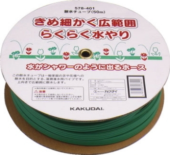 KAKUDAI カクダイ 578-401 散水チューブ(50m)