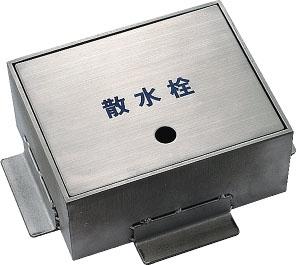 KAKUDAI カクダイ 626-130 散水栓ボックス