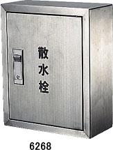 KAKUDAI カクダイ 6268 散水栓ボックス露出型(245×200)