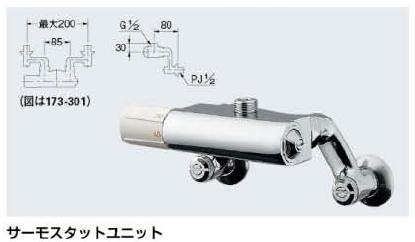 KAKUDAI カクダイ 173-301K サーモスタットユニット 【寒冷地仕様】
