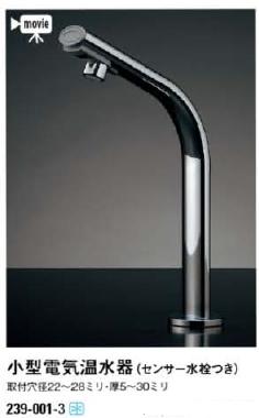 KAKUDAI カクダイ 篝(かがり) 239-001-3 小型電気温水器(センサー水栓つき)