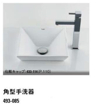 KAKUDAI カクダイ Luju 493-085 角型手洗器