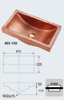KAKUDAI カクダイ 493-130 角型手洗器