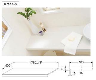 KAKUDAI カクダイ 497-010-W 手洗カウンター[奥行き400]【スノーホワイト】 【※1mあたりの価格です/長さにより別途お見積もり】