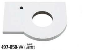 KAKUDAI カクダイ 497-050-W コーナーカウンター(L・R兼用タイプ)【深雪】 (493-018専用カウンター)