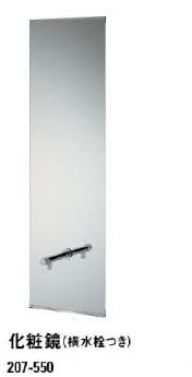 【数量限定】 KAKUDAI カクダイ 207-550 化粧鏡(横水栓つき), リライフプラザ 1e658611