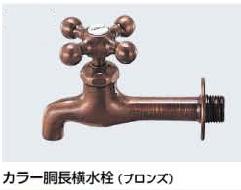 KAKUDAI カクダイ 7020FBP-13 カラー胴長横水栓(ブロンズ)