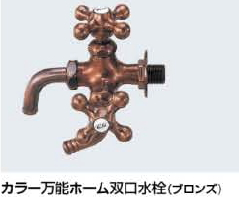 KAKUDAI カクダイ 7041FBP-13 カラー万能ホーム双口水栓(ブロンズ)