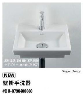 最新の激安 KAKUDAI カクダイ DURAVIT #DU-0790400000 壁掛手洗器, ギターショップバッジ c8b6f2bb
