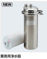 KAKUDAI カクダイ #KZ-LOASN0 業務用浄水器