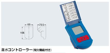 KAKUDAI カクダイ 502-407 潅水コントローラー(間欠機能付き)