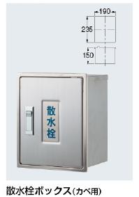 KAKUDAI カクダイ 626-020 散水栓ボックス(カベ用)