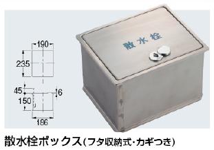 KAKUDAI カクダイ 626-136 散水栓ボックス(フタ収納式・カギつき)