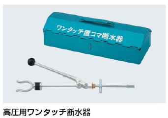 KAKUDAI カクダイ 649-863-13(13~25) 高圧用ワンタッチ断水器