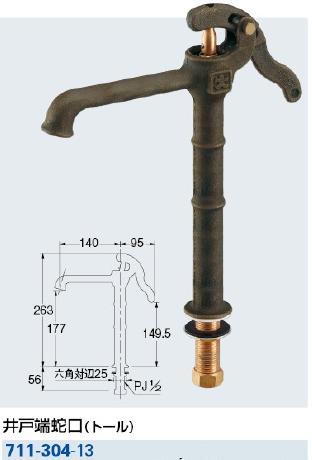 KAKUDAI カクダイ Da Reya アイキャッチ水栓 711-304-13 井戸端蛇口(トール)