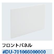 KAKUDAI カクダイ DURAVIT フロントパネル #DU-701066000000