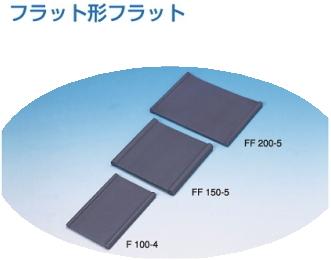 カクイチ インダス止水板 FF200-5 幅200mm×定尺20m×厚さ5mm フラット形フラット