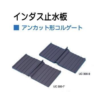 カクイチ インダス止水板 UC300-9 幅300mm×定尺20m×厚さ9mm アンカット形コルゲート