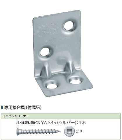 カナイ ミニビルトコーナー MB-CP ビス付【1ケース/200個入】
