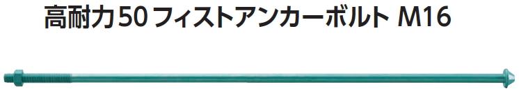カナイ 高耐力50フィストアンカーボルト カナイ M16×800 M16×800 SDAFS-8000【1ケース/15本入】, 保内町:1b5a8855 --- officewill.xsrv.jp