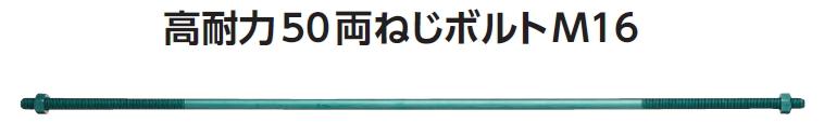 カナイ 高耐力50両ねじボルト M16×1200 SDRB-1200【1ケース/10本入】