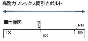 カネシン 高耐力フレックス両引きボルト M16×800mm PZ-FR16-80【1ケース/20本入】
