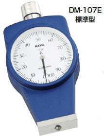 KDS ゴム硬度計 タイプE 標準型 DM-107E