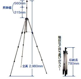 KDS ロングエレベーター三脚 LES-298(780~2980mm) 専用ケース付