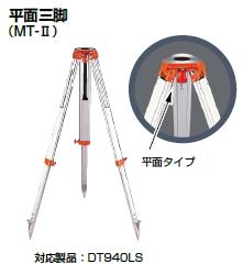 KDS 平面三脚(セオドライト用) MT-II