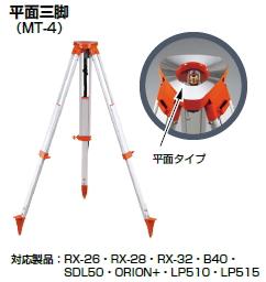 KDS 平面三脚(レベルプレーナー・自動レベル用) MT-4
