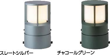 タカショーエクステリア スタイルパススタンドライト 1型 ガード(100V) 電球色