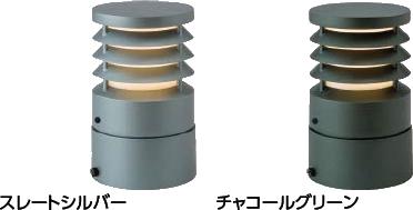 タカショーエクステリア スタイルパススタンドライト 2型 ルーバー(100V) 電球色