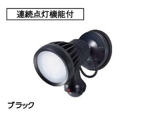 タカショーエクステリア LEDセキュリティライト1型(100V) HIA-W03K(ブラック)