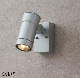 タカショーエクステリア ウォールスポットライト オプティM(ローボルト) 電球色 HBA-D15S(シルバー)